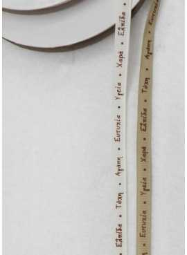 Κορδέλα Γκρο Τυπωμένη Με Ευχές 6mm - PP-0501214