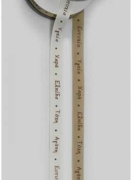 Κορδέλα Γκρο Τυπωμένη Με Ευχές 15mm - PP-0501213