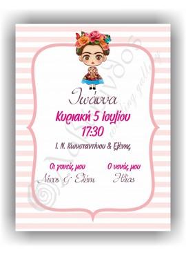 """Προσκλητήριο Βάπτισης """"Φρίντα Κάλο"""" - ΠΒ-1121"""