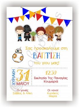"""Προσκλητήριο Βάπτισης """"Star Wars"""" - ΠΒ-1122"""
