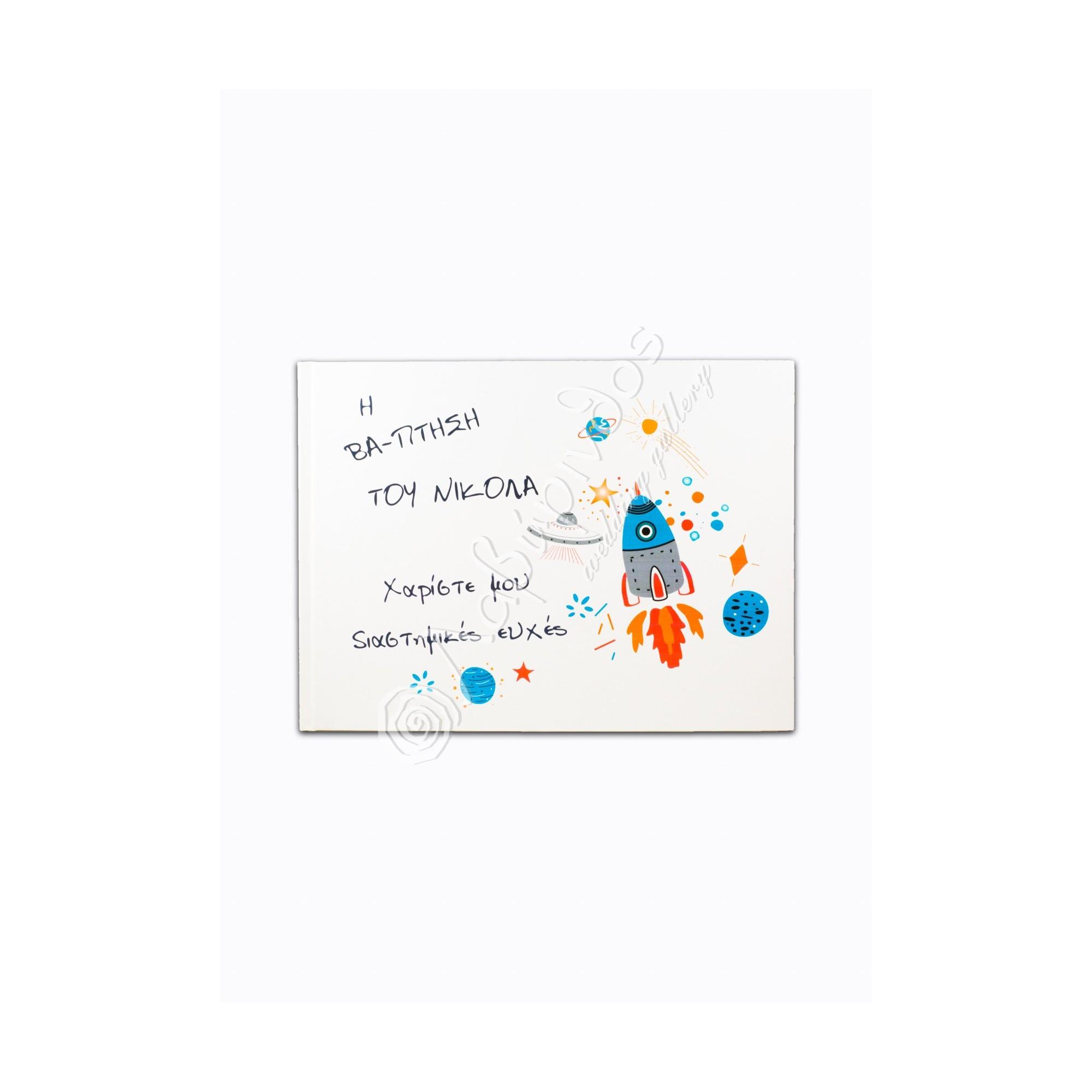 """Βιβλίο ευχών """"Διάστημα"""" - LWG-90456"""