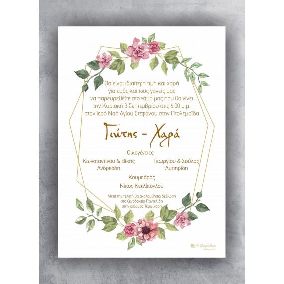 Προσκλητήριο Γάμου Floral με Φάκελο - ΠΓ-101105