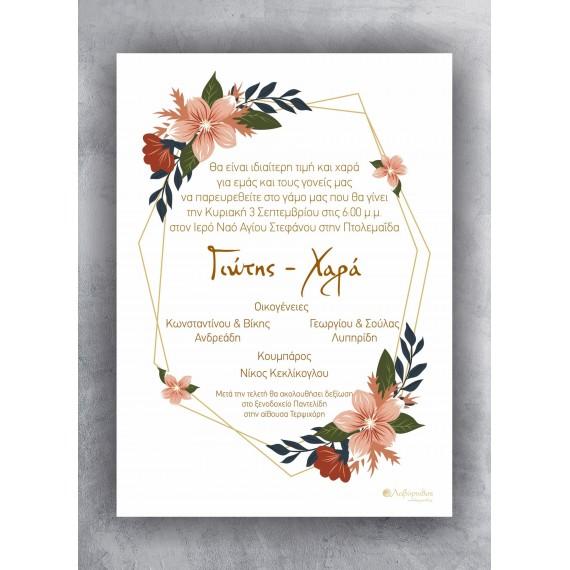 Προσκλητήριο Γάμου Floral με Φάκελο - ΠΓ-101105Β