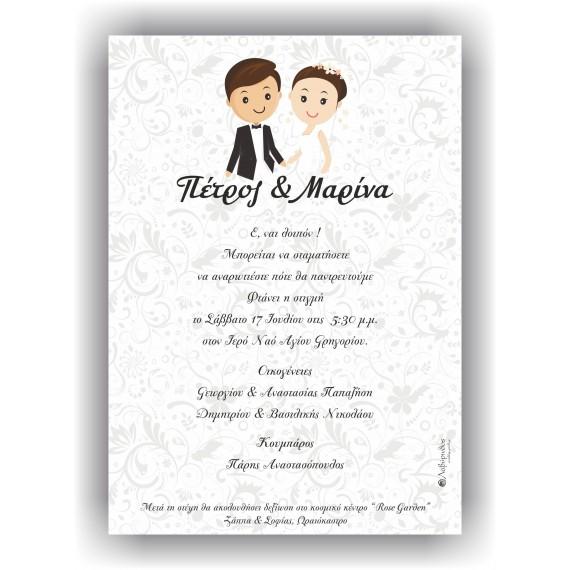 Προσκλητήριο Γάμου Γαμπρός - Νύφη με Φάκελο - ΠΓ-10106