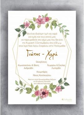 Προσκλητήριο Γάμου Floral Παπυράκι - ΠΓΠ-101105
