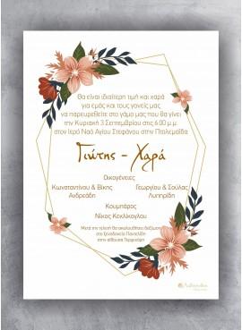Προσκλητήριο Γάμου Floral Παπυράκι - ΠΓΠ-101105Β