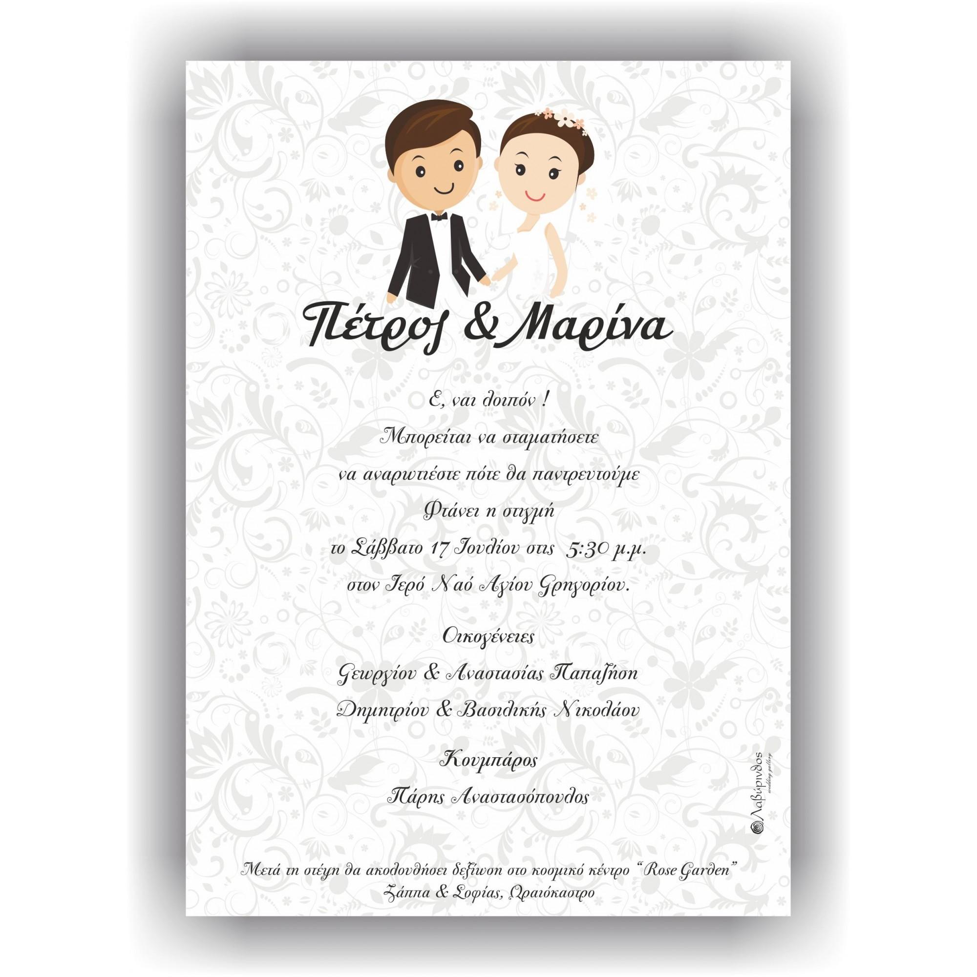 Προσκλητήριο Γάμου Γαμπρός - Νύφη Παπυράκι - ΠΓΠ-10106