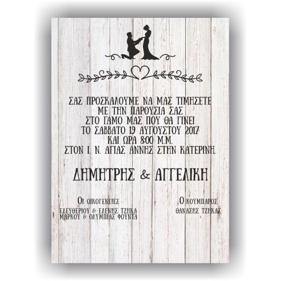 """Προσκλητήριο Γάμου """"Πρόταση Γάμου"""" με Φάκελο - ΠΓ-101106"""