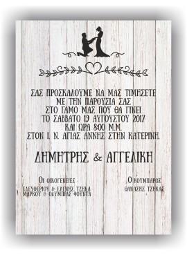 """Προσκλητήριο Γάμου """"Πρόταση Γάμου"""" Παπυράκι - ΠΓΠ-101106"""