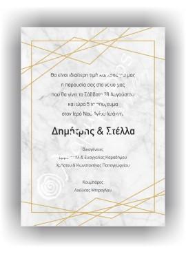 Προσκλητήριο Γάμου με Φάκελο - ΠΓ-101108
