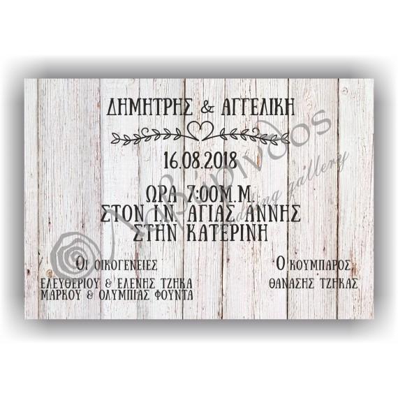 Προσκλητήριο Γάμου με Φάκελο - ΠΓ-101106Κ